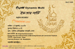 Iftar Party Invitation Card